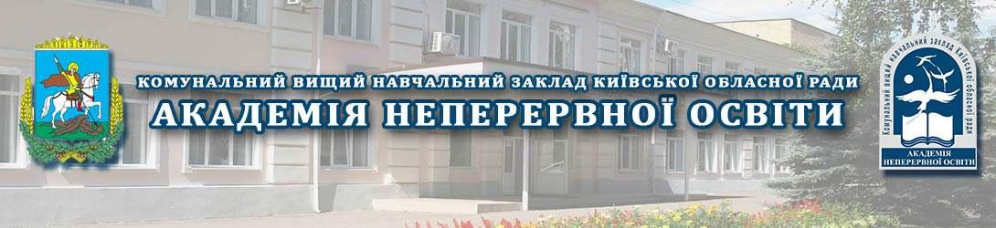 КВНЗ КОР 'Академія неперервної освіти'