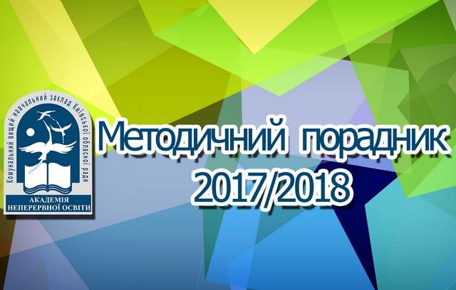 Методичний порадник 2017/2018