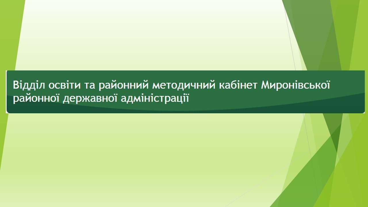 Відділ освіти та районний методичний кабінет Миронівської районної державної адміністрації